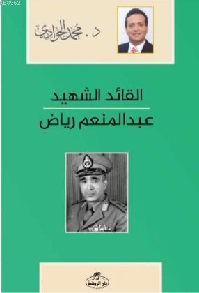El-Kaidü'ş-Şehid - Abdulmün'im Riyad Arapça
