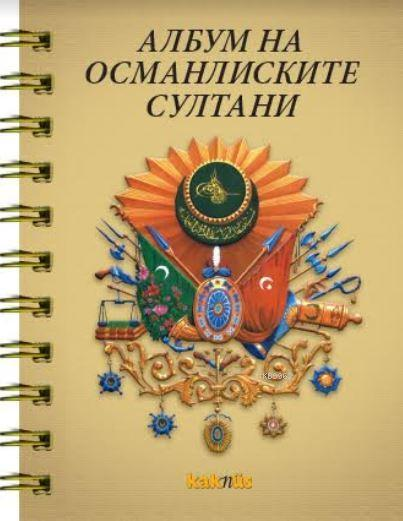 Makedonca Osmanlı Padişahları Albümü