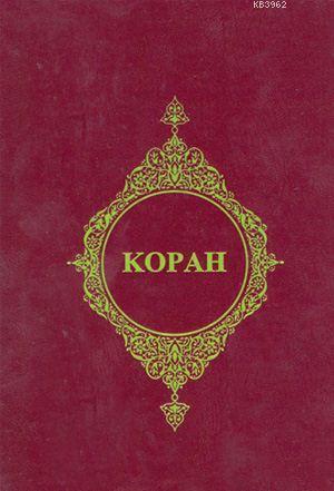 Kopah (Rusça Kur'an-ı Kerim Meali)