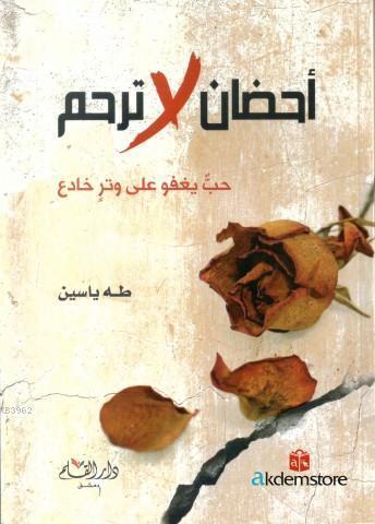 Ahdan La terham