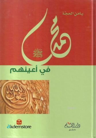 Muhammed Salla Allahu Aleyhi Ve Selleme Fi E`yunihim