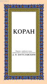 Kopah Orta Boy ( Rusça Kur An-ı Kerim Meali )
