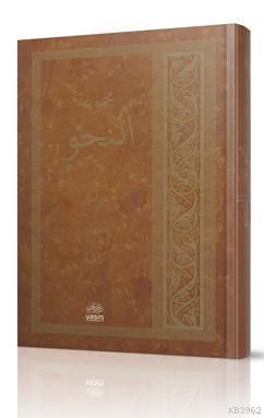 Arapça Nahiv Yeni Dizgi
