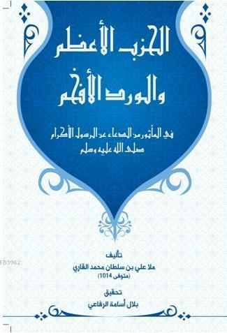 Al Hizbu Alazam