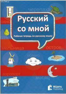 Russkiy so mnoy (Русский со мной) Rusça Defteri