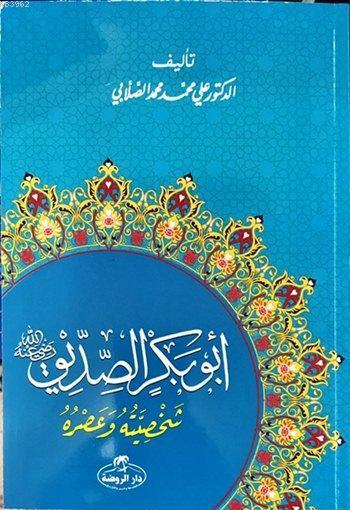 Hz. Ebubekir Hayatı ve Şahsiyeti (Arapça)