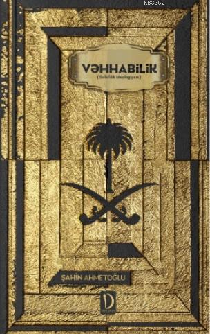 Vehhabilik (Azerbaycan Türkçesiyle); Selefilik ideolojisi
