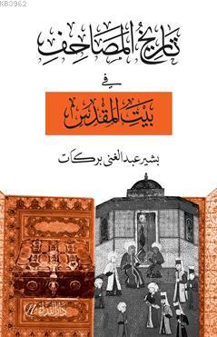 Tarihü'l-Mesahif Fi Beyti'l-Makdis