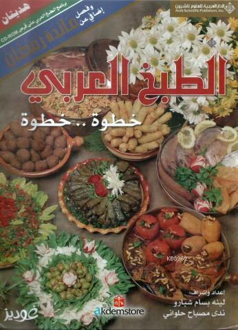 Et-Tabhu`l Arabiyy