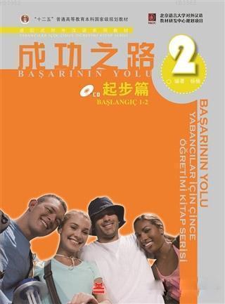 Başarının Yolu - Yabancılar İçin Çince Öğretimi Kitap Serisi; Başlangıç 1-2