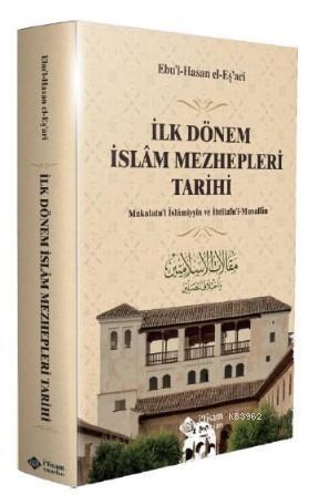 İlk Dönem İslam Mezhepleri Tarihi