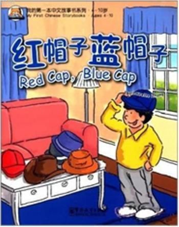 Red Cap, Blue Cap - My First Chinese Storybooks