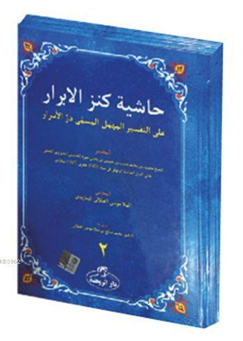 Haşiyetü'l Ebrar Ala Tefsiri'l Mühmel El Müsemmâ Dürrü'l Esrâr (2 Cilt)
