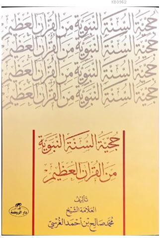 Hücciyyetü's Sünneti'n Nebeviyye Mine'l Kur'âni'l Azim ( Sünnetin Delil Oluşu)