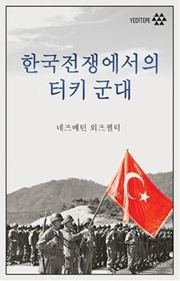 Kore Savaşı'nda Türk Ordusu (Korece)