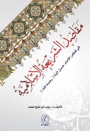 Mekasid Eş Şeriatil İslamiyye; Fi Fikril İmam Hasan el Benna Rahimehullah