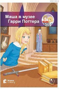Masha v muzeye Garri Pottera +CD (Маша в музее Гарри Поттера) A1-250 slov (MM.2)