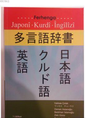 Ferhenga Japonî- Kurdî- Îngîlzî