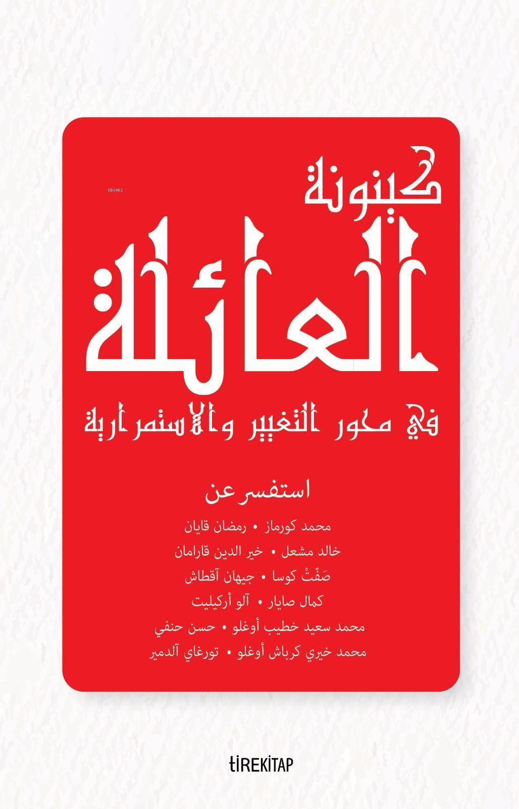 Aile Olmak (Arapça); Süreklilik ve Değişim Ekseninde