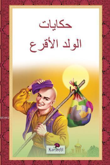 Keloğlan Masalları - (Arapça)