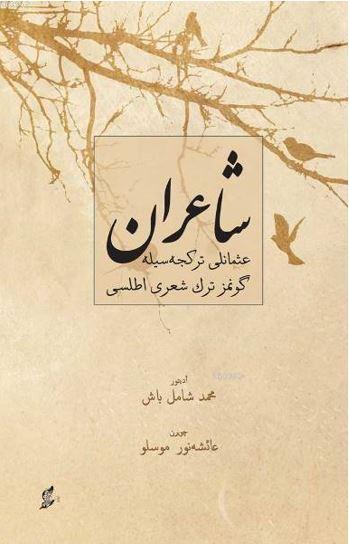 Şairan; Osmanlı Türkçesiyle Günümüz Türk Şiiri Atlası