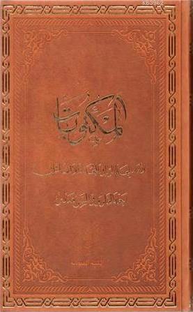 Arapça Mektubatı Rabbani 2 Ciltlik Takım