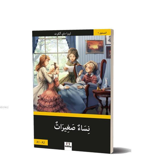 Küçük Kadınlar - Arapça Roman