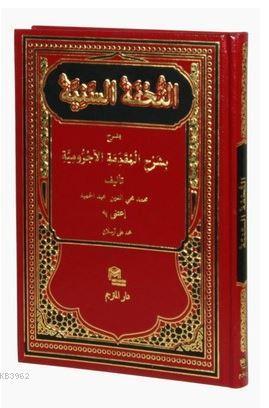 Et-Tuhfetü's Seniyye-Arapça