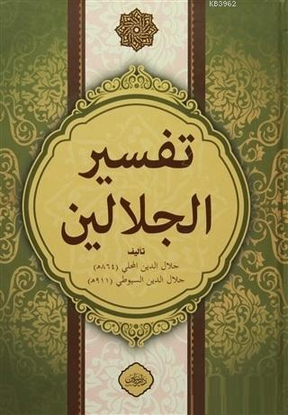 Celaleyn Tefsiri Tek Kitap; Arapça