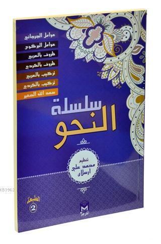 Silsiletül Nahiv (7 Kitap); Yeni Dizgi Arapça-Kürtçe