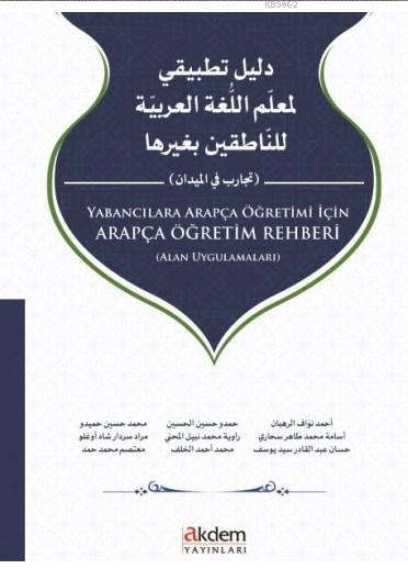 Yabancılara Arapça Öğretimi İçin Arapça Öğretim Rehberi; (Alan Uygulamaları)