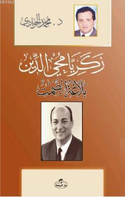 Zekeriya Muhyiddin - Belağatu's Samt