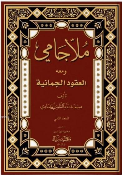 Molla Cami Ela Ukudul Cumaniye (2 Cilt Takım)