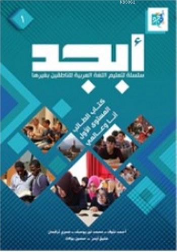 Arapça Dil Eğitim Seti 1 + Ders Kitabı + Çalışma Kitabı