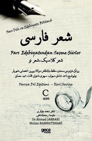 Fars Edebiyatından Seçme Şiirler; Farsça Dil Eğitimi - İleri Seviye