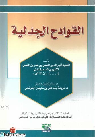 el-Kavahid el-Cedeliyye