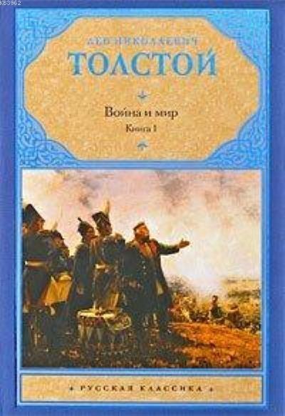 Savaş ve Barış 3 Rusça