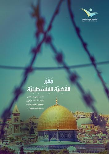 Mukariul Kadiyyatul Filistiniyye (Arapça); Filistin Davası