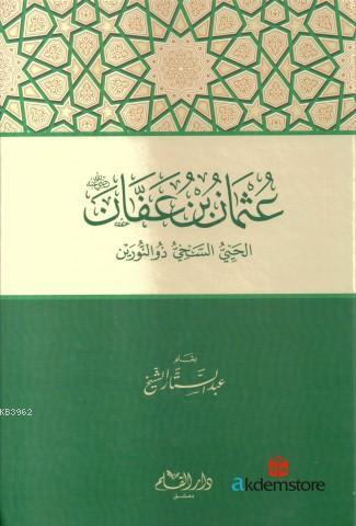 Osmanu İbnu Affan Radiya Allah `enh