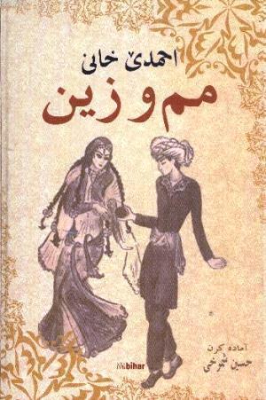 Mem u Zin (Arapça)