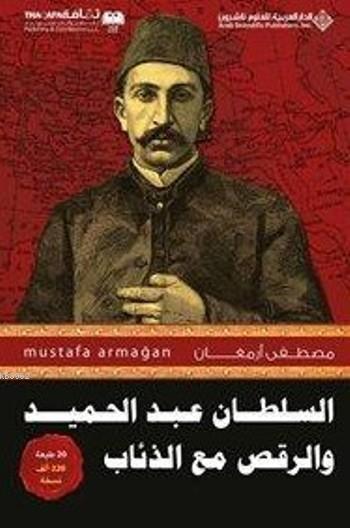 Abdülhamid'in Kurtlarla Dansı 1 (Arapça)