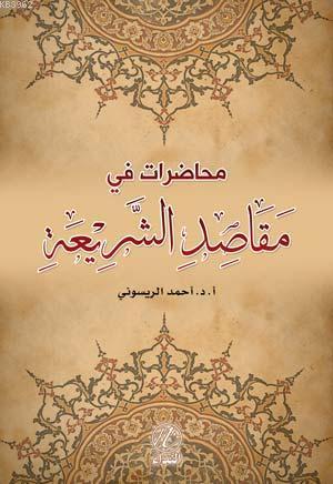 Muhadarat Fi Mekasid eş Şeria