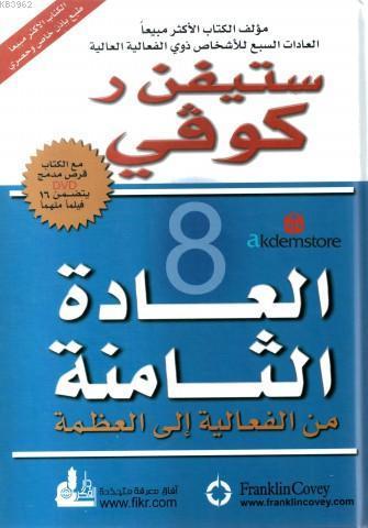 El-`âdetu`s Sâmineh
