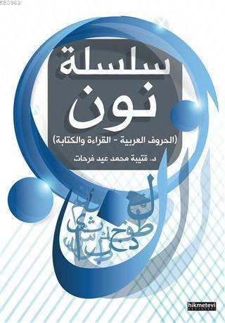 Yabancılara Arapça Öğretimi 1
