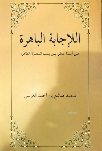 El-İcâbetü'l Bâhira Ala es'ileti Teteallagu bimen yesubbu's Sahabete't Tâhira; Sahabeye Dil Uzatanlara Cevaplar
