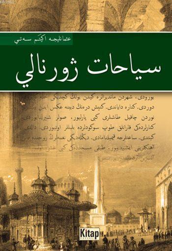 Seyahat Jurnali (Osmanlıca)