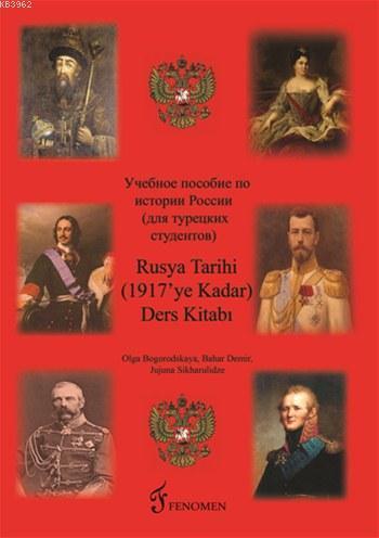 Rusya Tarihi Kitabı (1917'ye Kadar); Ders Kitabı