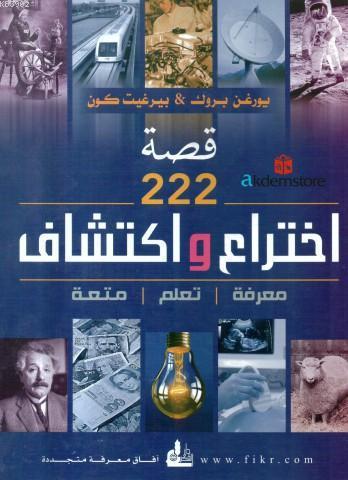 222 Kıssah İhtirâ`un Ve İktişêf