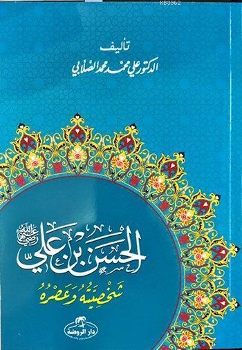 Hz. Hasan Bin Ali Hayatı ve Şahsiyeti (Arapça)