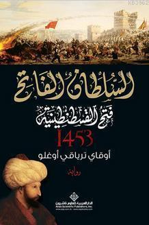 Kuşatma - Arapça